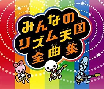 【中古】Wiiソフト「みんなのリズム天国」オリジナルサウンドトラック 「みんなのリズム天国全曲集」