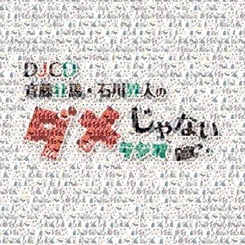 【中古】DJCD「斉藤壮馬・石川界人のダメじゃないラジオ」