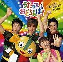 Come to Storeで買える「【中古】NHKうたっておどろんぱ!~あしたにむかってダンス!~」の画像です。価格は4,760円になります。