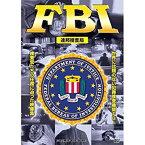 【中古】FBI ( 連邦捜査局 ) CCP-918 [DVD]