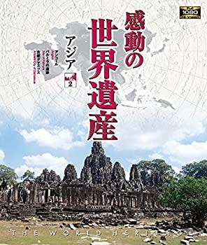【中古】感動の世界遺産 アジア2 [Blu-ray]