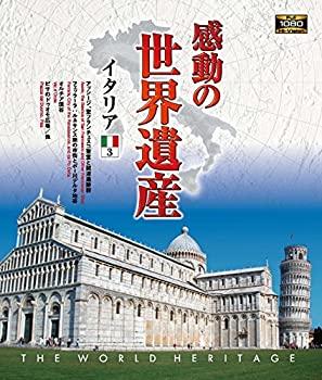 【中古】感動の世界遺産 イタリア3 [Blu-ray]