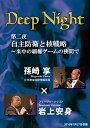 【中古】孫崎享 × 岩上安身 DeepNight 第二夜 「自主防衛と核戦略ー米中の覇権ゲームの狭間で」