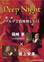 【中古】孫崎享 × 岩上安身 DeepNight 第一夜 「ゾルゲと真珠湾と9.11」