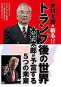 【中古】トランプ後の世界 木村太郎が予言する5つの未来 [DVD]
