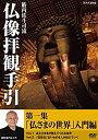 【中古】籔内佐斗司流 仏像拝観手引 DVD全2巻セット【NHKスクエア限定商品】