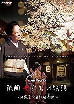 【中古】NHKスペシャル 祇園 女たちの物語 ~お茶屋・8代目女将(おかみ)~ [DVD]