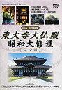 【中古】東大寺大仏殿 昭和大修理 完全版