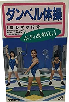 【中古】ダンベル体操~ボディ改革宣言~ [VHS]