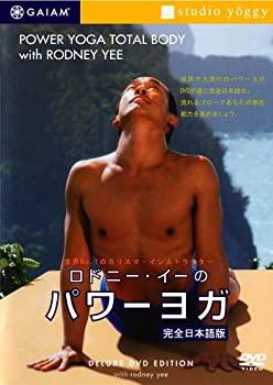 【中古】ロドニー・イーのパワーヨガ [DVD]