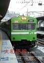 【中古】パシナコレクション 大和路線 普通電車 103系 [DVD]