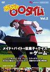 【中古】ファミ通DVDビデオ ボーズの○○タイム Vol.2