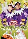 【中古】NHKおかあさんといっしょ::最新ソングブック タンポポ団にはいろう!! [DVD]