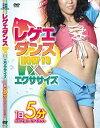 【中古】レゲエダンスHOW TO×エクササイズ 1日5分、自宅で楽しくダイエット [DVD]