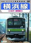 【中古】横浜線(八王子〜東神奈川) [DVD]
