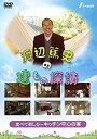 【中古】渡辺篤史の建もの探訪 秘蔵版 第4巻・食べて楽しむ〜キッチン中心の家〜 [DVD]