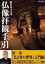 【中古】籔内佐斗司流 仏像拝観手引 第一集 ~仏さまの世界 入門編~ [DVD]