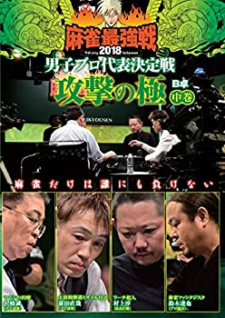 【中古】麻雀最強戦2018・男子プロ代表決定戦 攻撃の極 中巻 [DVD]