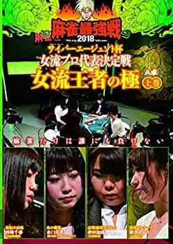 【中古】麻雀最強戦2018 女流王者の極 上巻 [DVD]