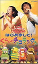 【中古】NHKファミリーコンサート 2000年春「はじめまして!ぐーチョコランタン」 [VHS]