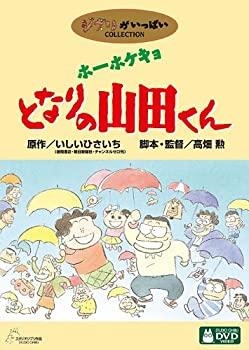 【中古】ホーホケキョ となりの山田くん [DVD]