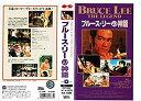 【中古】ブルース・リーの神話 [VHS]