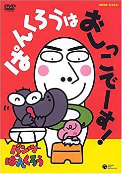 【中古】パンツぱんくろう「ぱんくろうは おしっこでーす!」 [DVD]