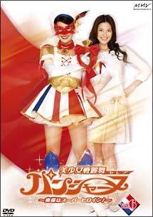 【中古】美少女戦麗舞パンシャーヌ~奥様はスーパーヒロイン~ VOL.06 [DVD]