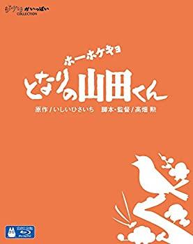 【中古】ホーホケキョ となりの山田くん [Blu-ray]
