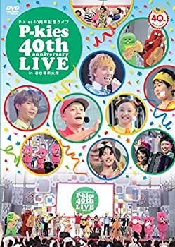【中古】P-kies 40周年記念ライブ in お台場新大陸 [DVD]