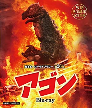 【中古】放送50周年記念企画 甦るヒーローライブラリー 第26集 アゴン Blu-ray
