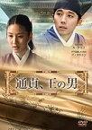 【中古】通貞、王の男 [DVD]