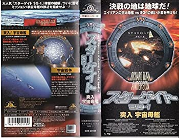 【中古】スターゲイト SG-1 突入 宇宙母艦【字幕版】 [VHS]