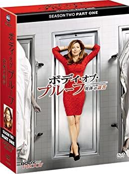 【中古】ボディ・オブ・プルーフ/死体の証言 シーズン2 コレクターズ BOX Part1 [DVD]