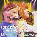 【中古】FOLK DAYS~市井紗耶香 with 中澤裕子~ [DVD]