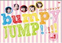 【中古】bump.y JUMP!!!!! vol.1 [DVD]