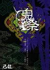 【中古】己龍全国巡業~千秋楽~ 「鬼祭」 二〇一一年八月二十八日 渋谷AX [DVD]