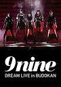 【中古】9nine DREAM LIVE in BUDOKAN [DVD]