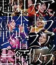 【中古】アップアップガールズ(仮)日本武道館超決戦 vol.1(BRD) [Blu-ray]