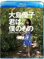 【中古】大島優子 君は、僕のもの [Blu-ray]