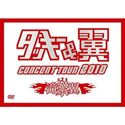 【中古】タッキー&翼 CONCERT TOUR 2010 滝翼祭(ジャケットB) [DVD]