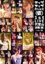 【中古】アップアップガールズ(仮) 1st LIVE 代官山決戦(仮) [DVD]