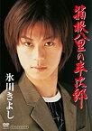【中古】箱根八里の半次郎 [DVD]