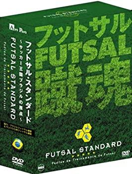【中古】フットサル・スタンダード BOX [DVD]