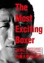 【中古】The Most Exciting Boxer内藤大助2008 [DVD]
