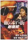 【中古】眠らない街 新宿鮫 [DVD]