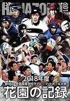 【中古】花園の記録 2018年度~第98回 全国高等学校ラグビーフットボール大会~ [Blu-ray]