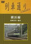 【中古】列車通り Classics 横浜線 東神奈川~橋本 [DVD]