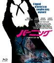 【中古】バーニング HDリマスター版 [Blu-ray]