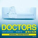 【中古】テレビ朝日木曜ドラマ「DOCTORS〜最強の名医」オリジナルサウンドトラック